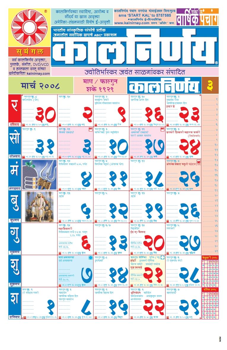March 2018 Calendar Kalnirnay   March 2018 Calendar   Pinterest Calendar 2019 Kalnirnay March