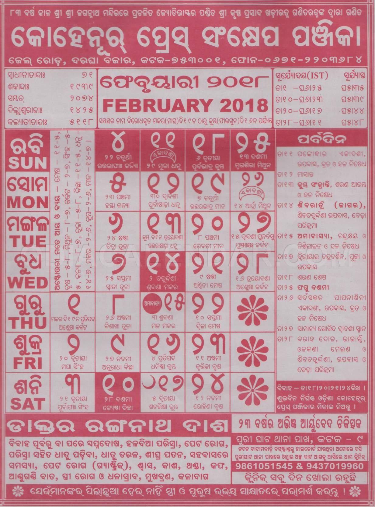 Odia Calendar 2018 | Kohinoor Panjika 201 | Odialive Odia Calendar 2019