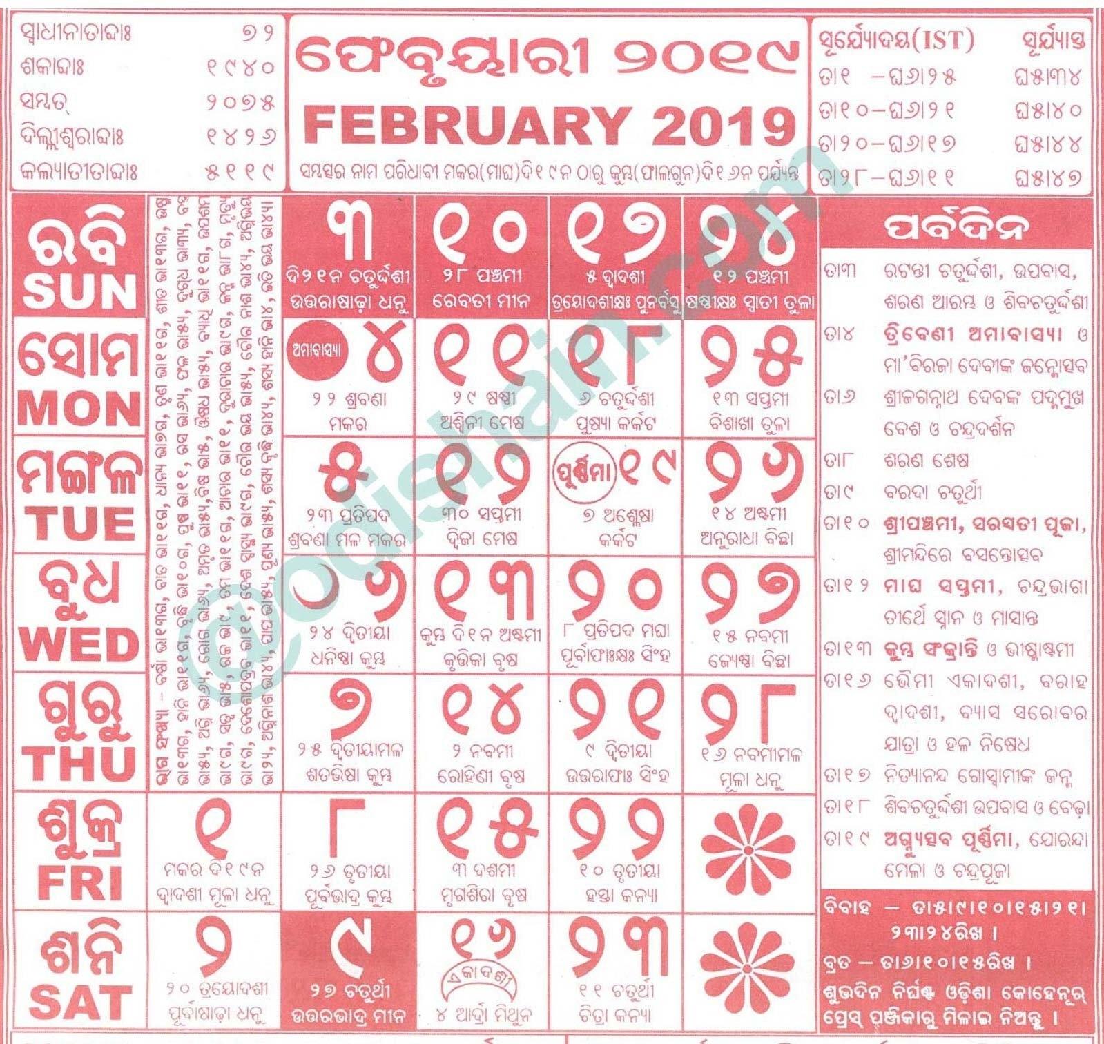 Odia Calendar February 2019 | Template Calendar Printable Calendar 2019 Kohinoor