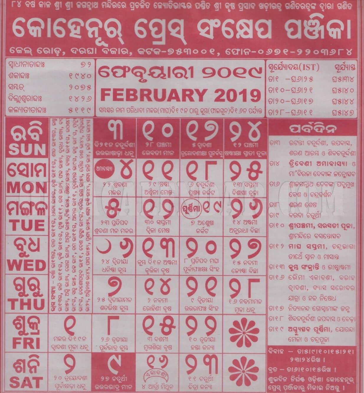 Odia Kohinoor Calendar 2019 February View And Download Free Calendar 2019 Kohinoor