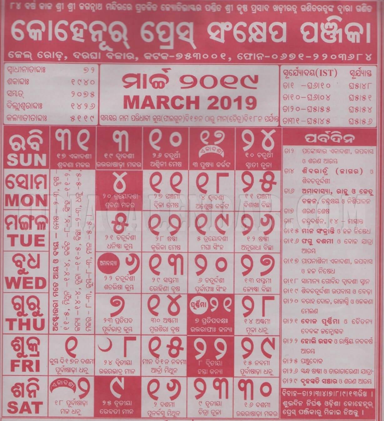 Odia Kohinoor Calendar 2019 March View And Download Free Calendar 2019 Kohinoor