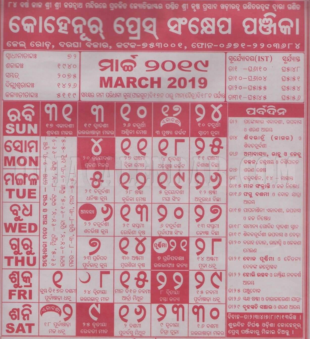 Odia Kohinoor Calendar 2019 March View And Download Free Odia Calendar 2019