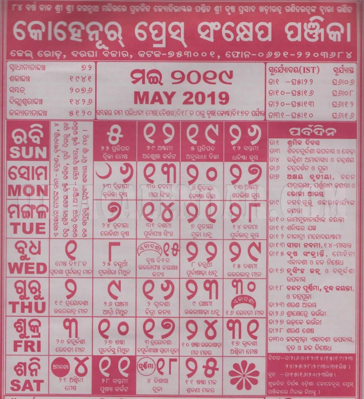 Odia Kohinoor Calendar 2019 May View And Download Free Odia Calendar 2019