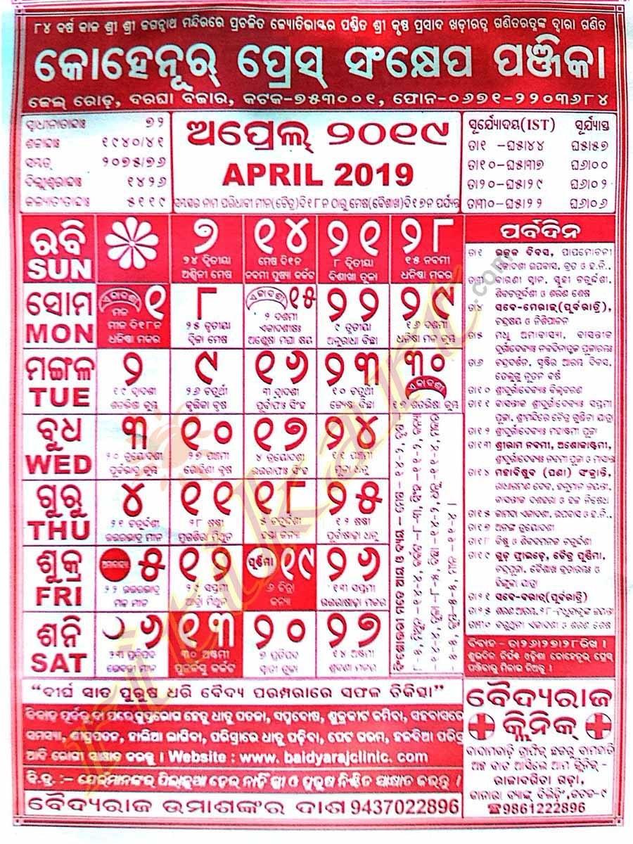 Order Online Kohinoor Press Odia Calendar For The Year 2019 Ritikart Calendar 2019 Kohinoor