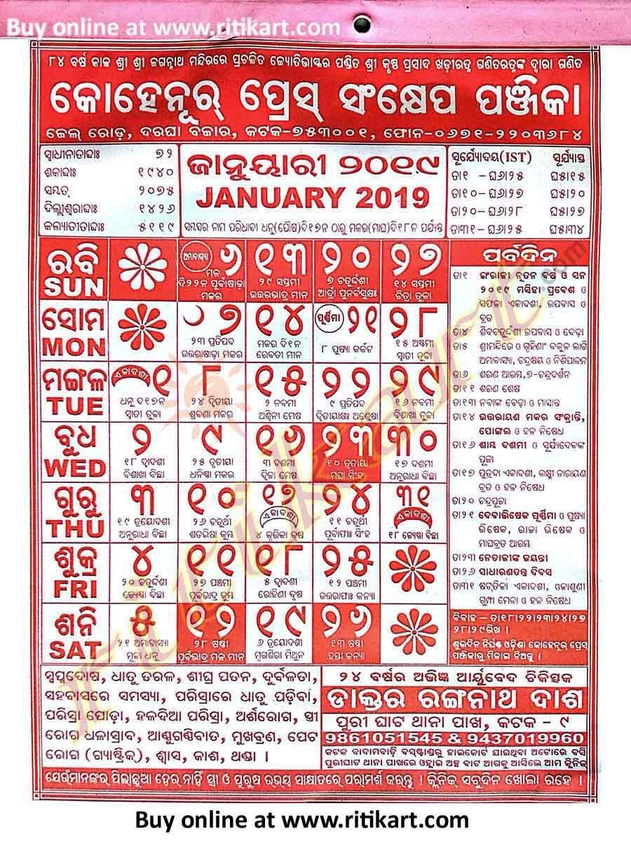 Order Online Kohinoor Press Odia Calendar For The Year 2019 Ritikart Calendar 2019 Order Online