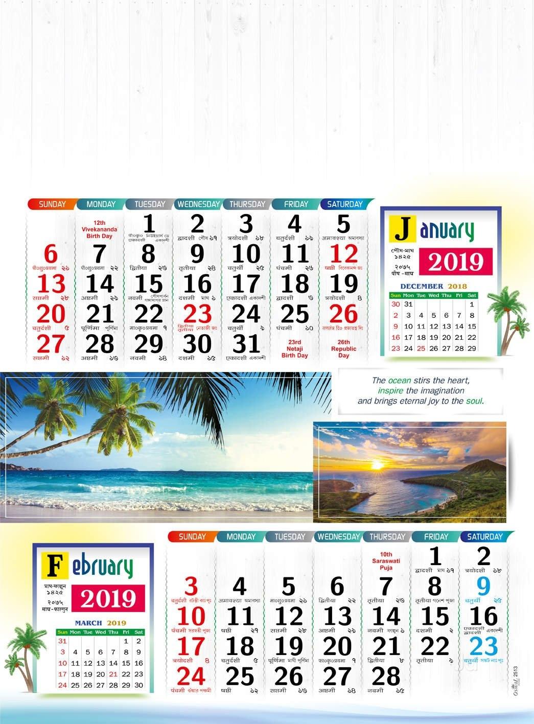 Oswal Calendar Enterprises Photos, Burrabazar, Kolkata  Pictures Calendar 2019 Kolkata