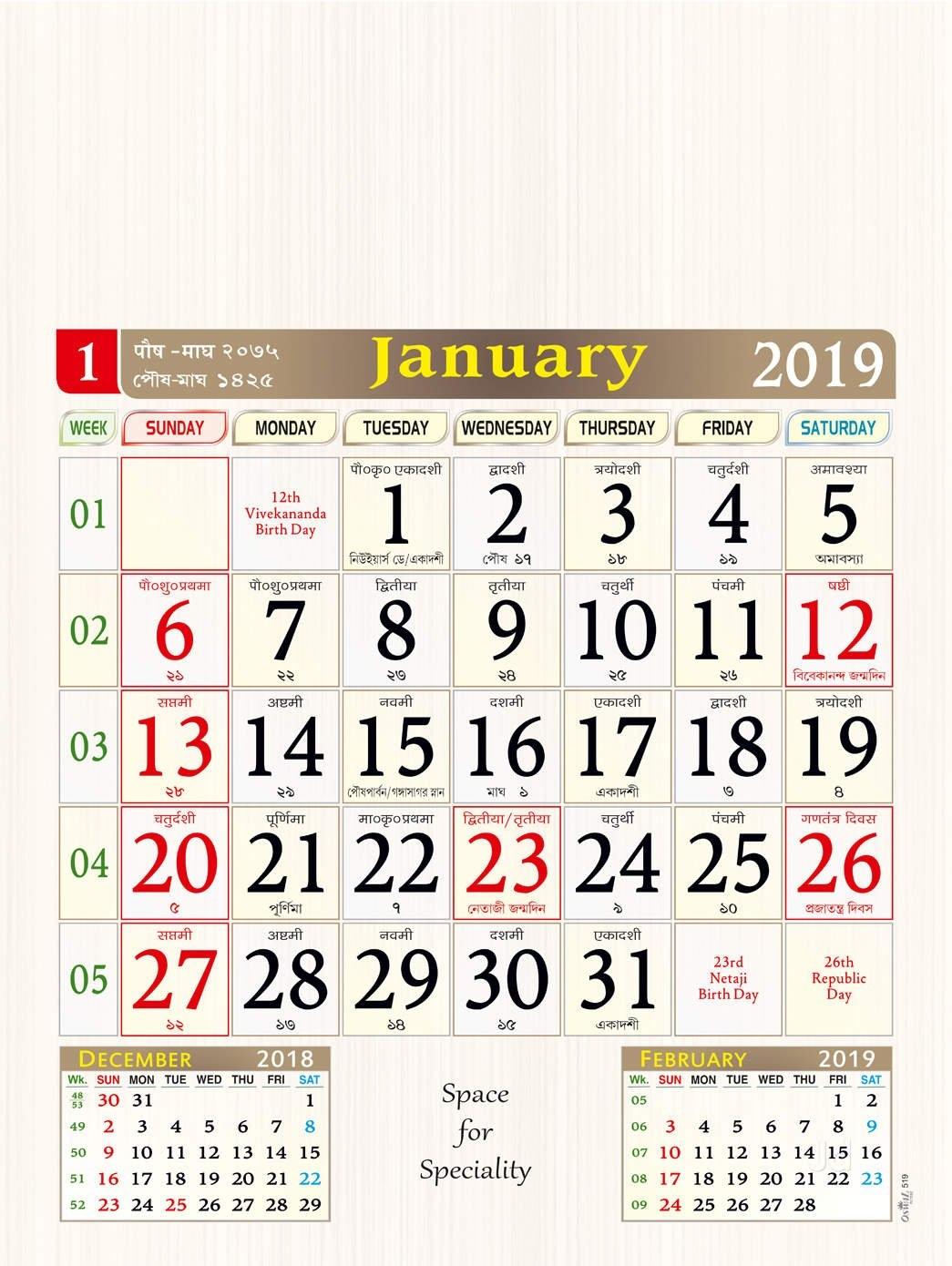 Oswal Calendar Enterprises Photos, Burrabazar, Kolkata- Pictures Calendar 2019 Kolkata