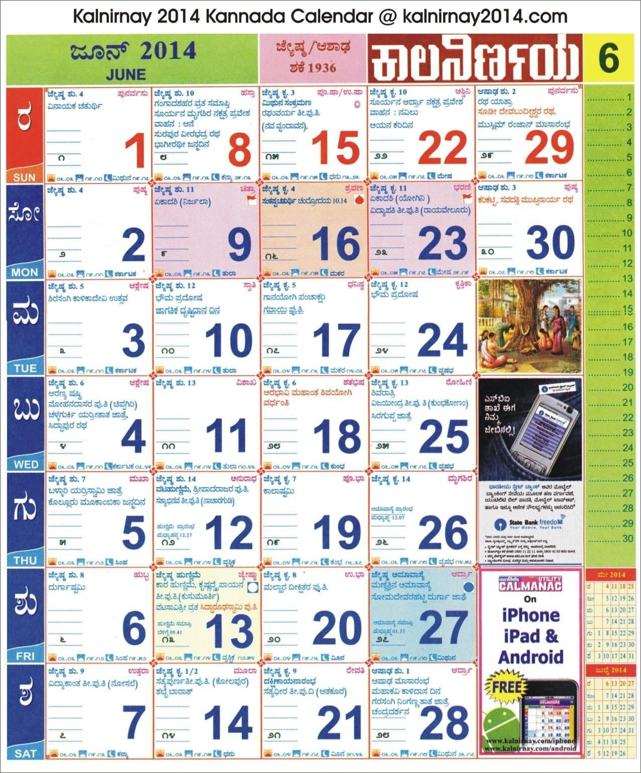 Panchang Calendar 2019 Pdf In Kannada Calendar 2017 Pdf Calendar Calendar 2019 Kannada