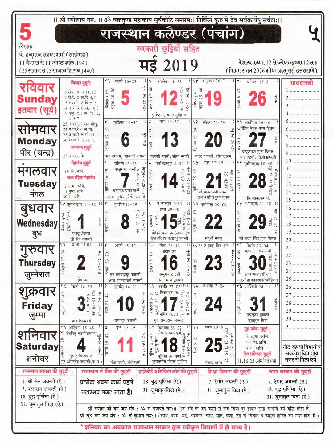 Rajasthan Calendar May 2019   2017Mobilecalendars Calendar 2019 Rajasthan