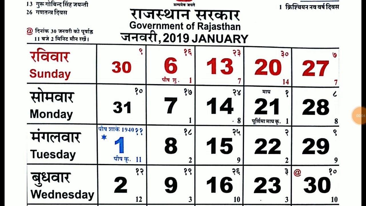 Rajasthan Govt Calendar 2019 – Youtube Calendar 2019 Rajasthan