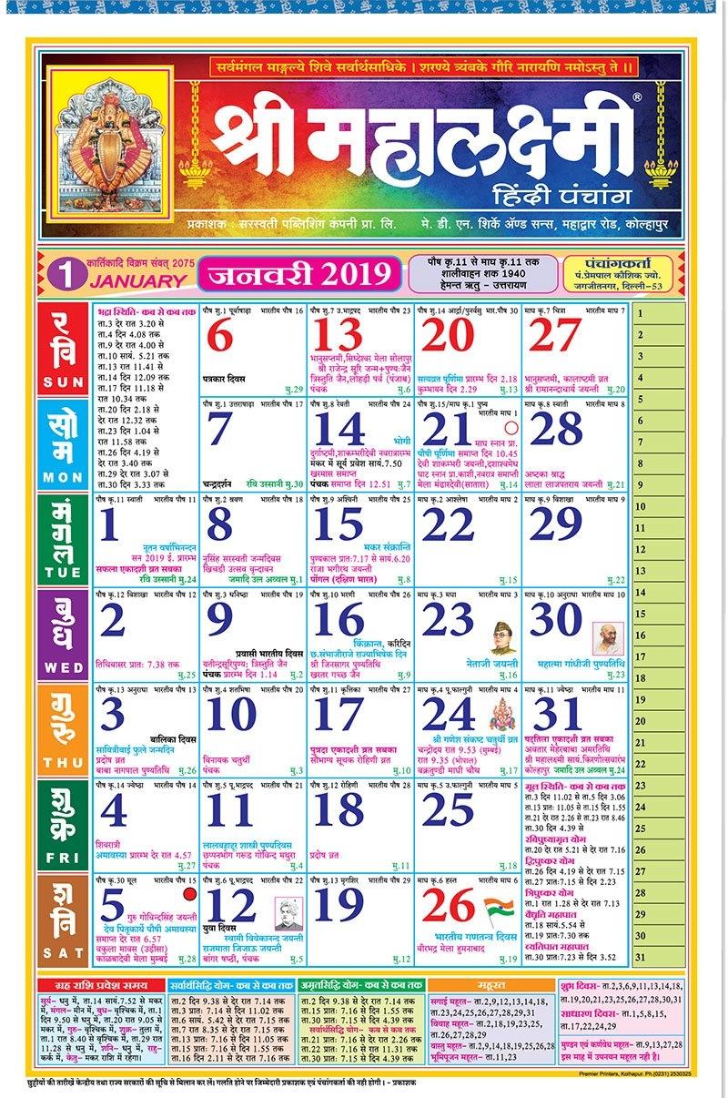 Regular Calendars Calendar 2019 Kannada Pdf