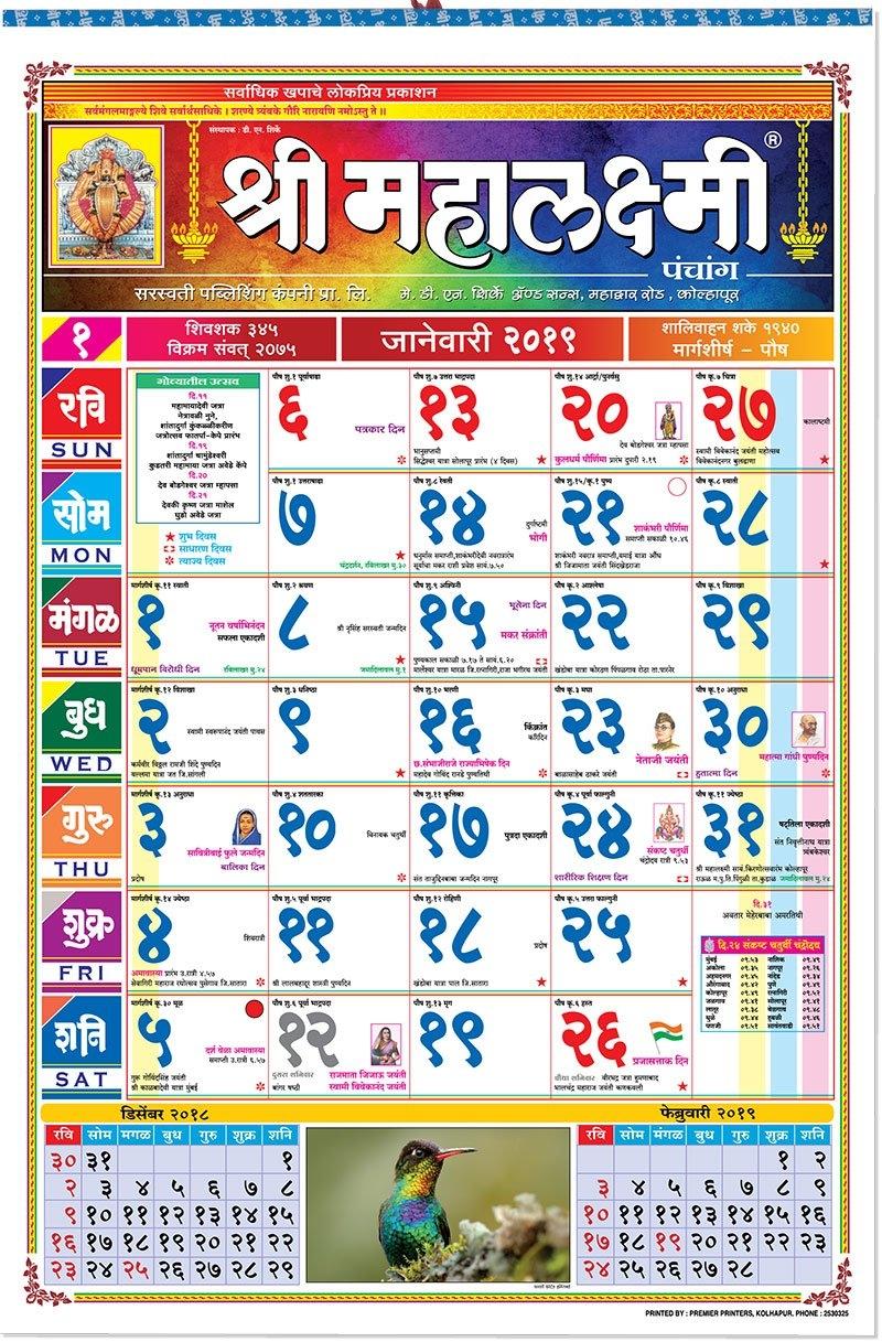 Regular Calendars Calendar Of 2019 In Marathi