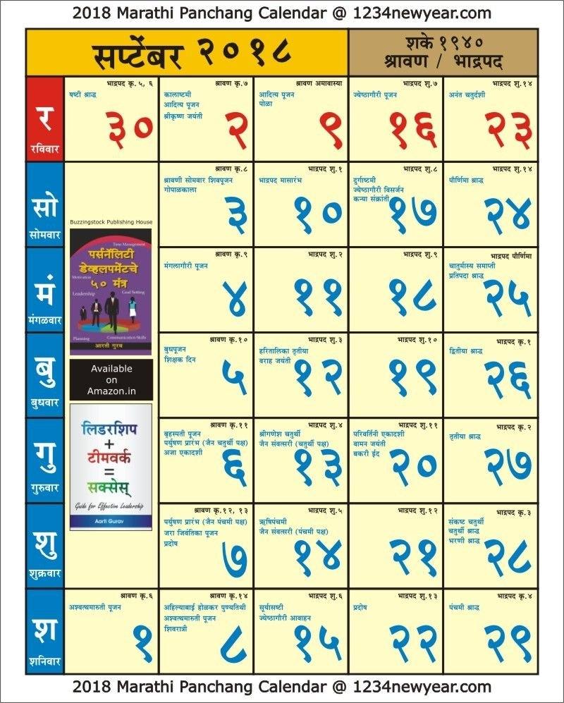 September 2018 Marathi Kaalnirnay Calendar | Calendars In 2019 E Calendar Kalnirnay 2019