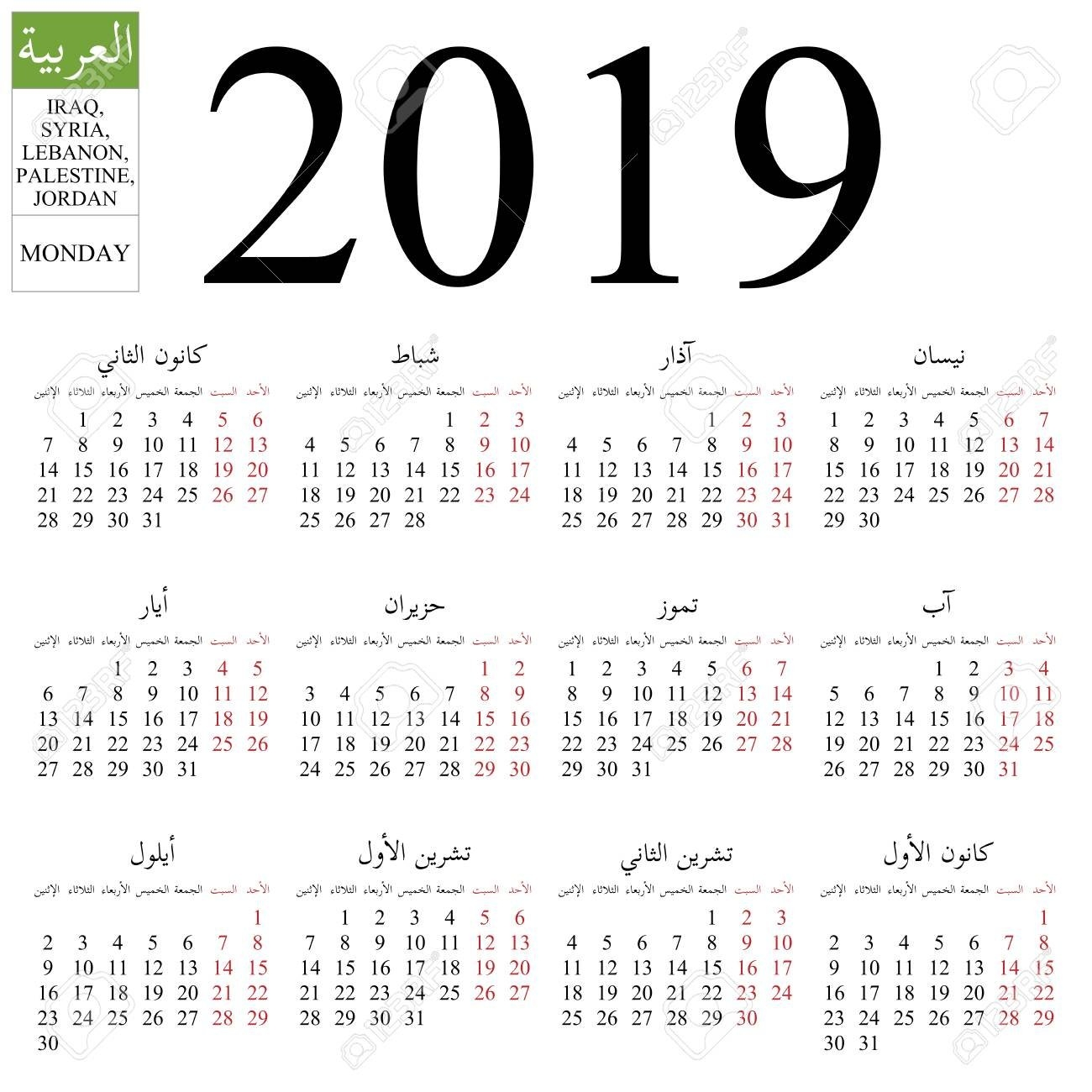 Simple Annual 2019 Year Wall Calendar. Arabic Language (Names Calendar 2019 Annual