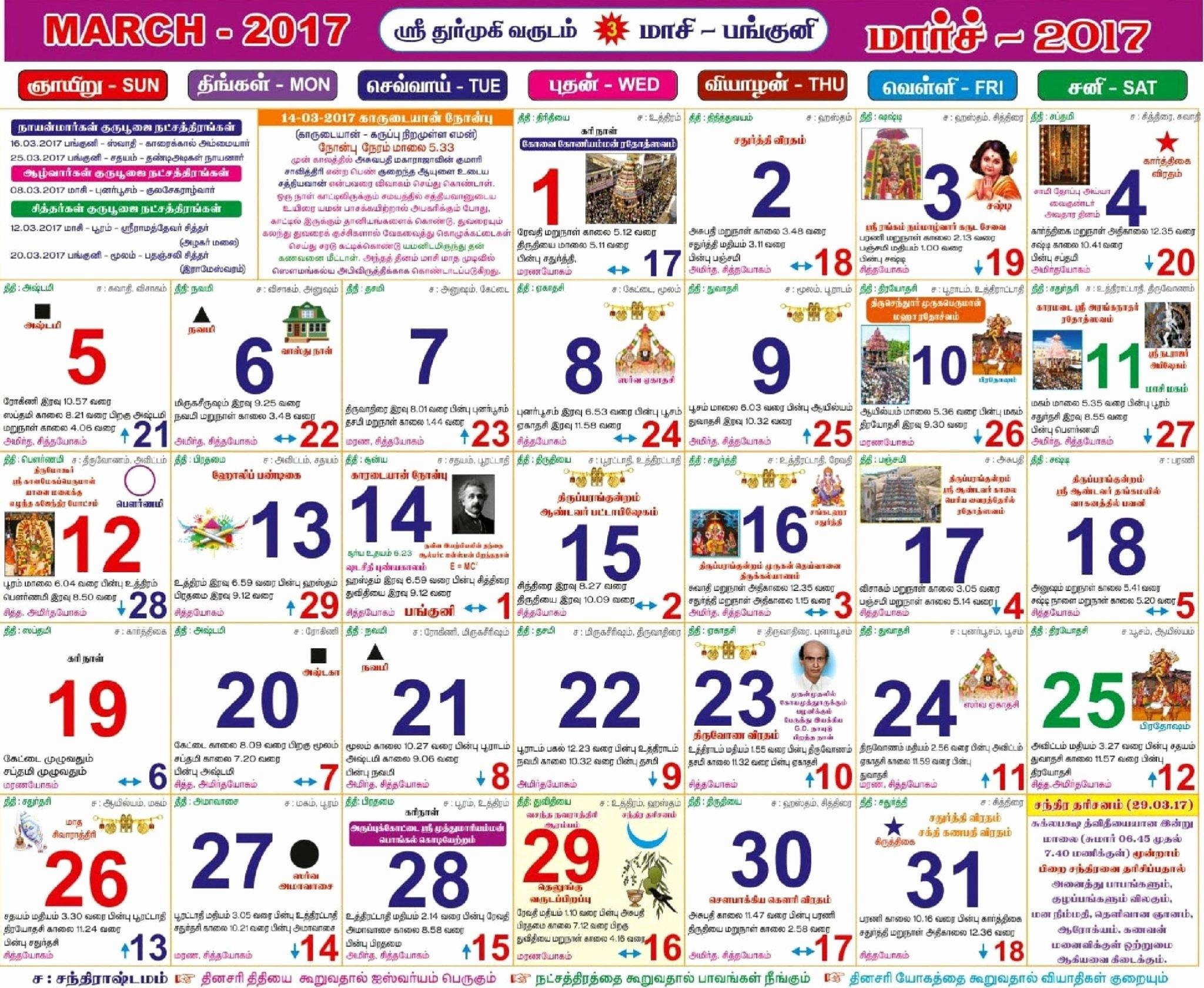 Tamil Calendar 2019 February Muhurtham Today Calendar Tamil Tamil Calendar 2019 Tamil