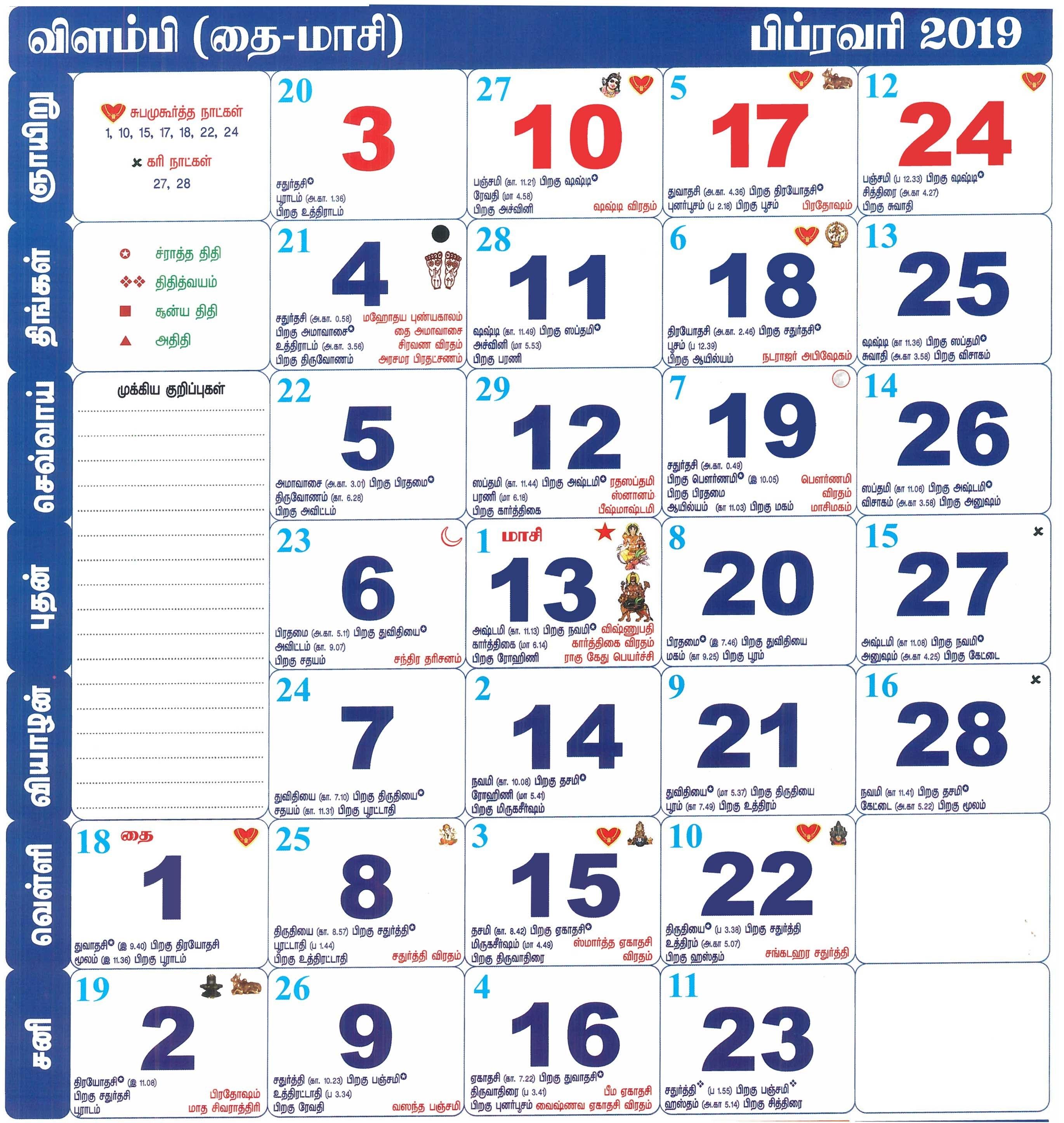 Tamil Monthly Calendar February 2019   Mobile Apps Calendar 2019 Tamil