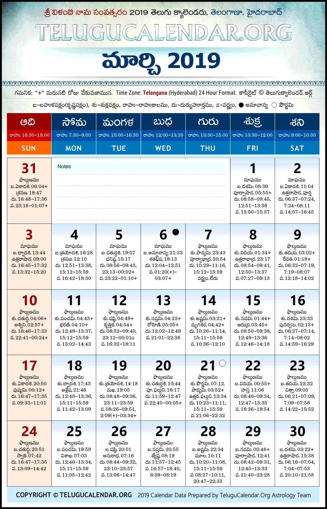 Telangana | 2019 March Telugu Calendar High Resolution Calendar 2019 Telugu