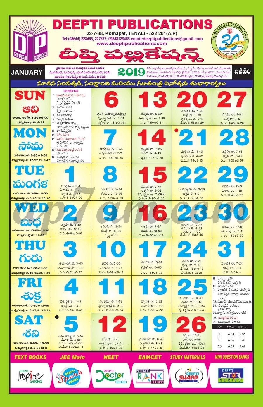 Telugu Calendar 2019 | January 2019 | Calendar Calendar 2019 Telugu