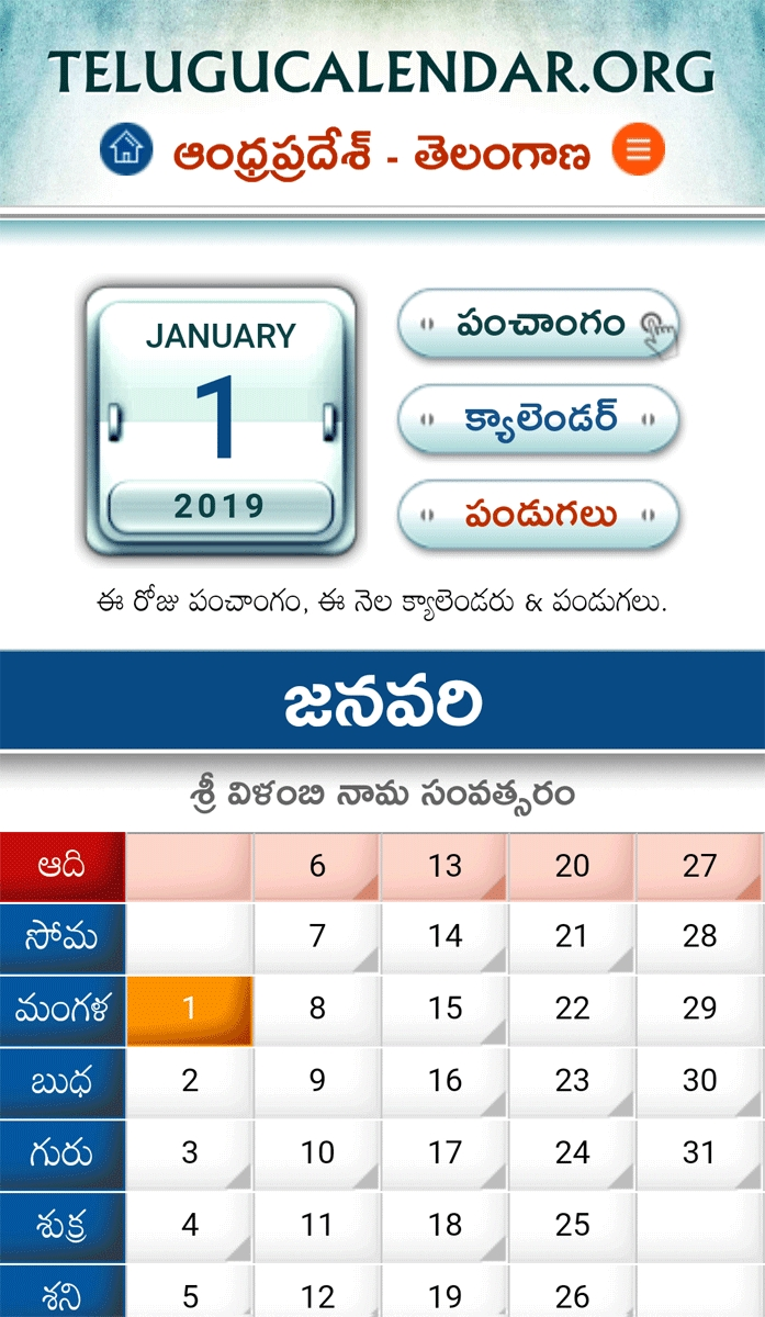 Telugu Calendar 2019 Panchangam 2019 Festivals Mobile App Calendar 2019 App