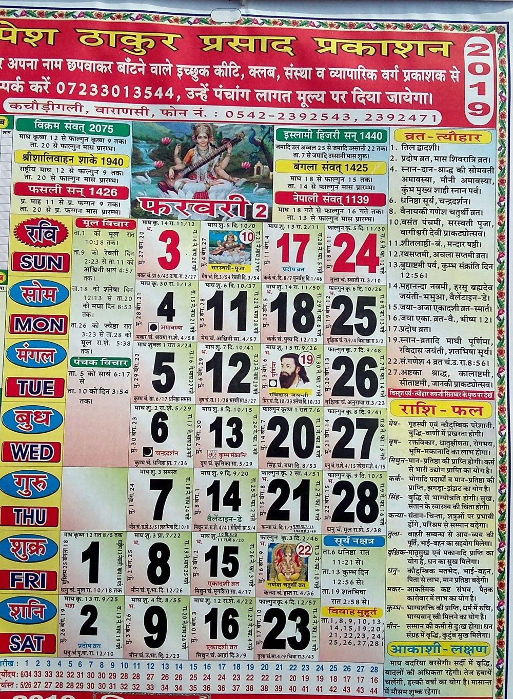 Thakur Prasad Calendar 2019 Pdf Free Download Calendar 2019 Ka Hindi Mein