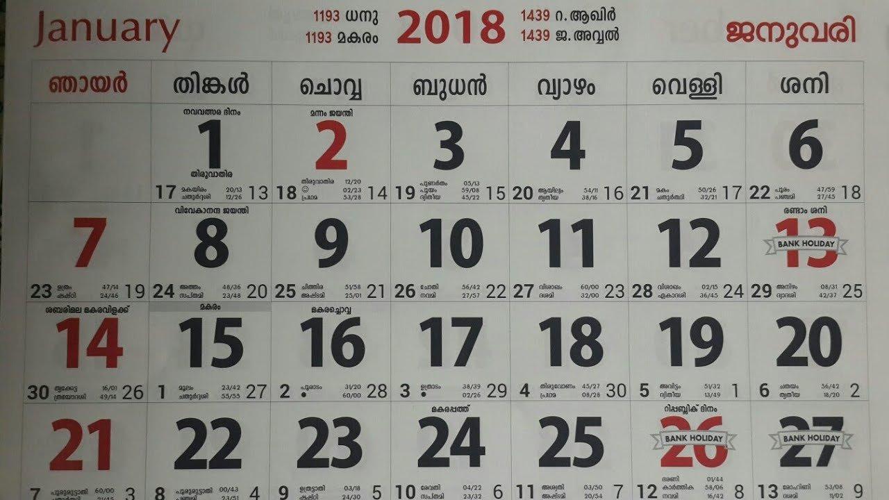 2018 Malayalam Calendar Jan To Dec./ Malayalam Calendar P K Krishnan Calendar 2019