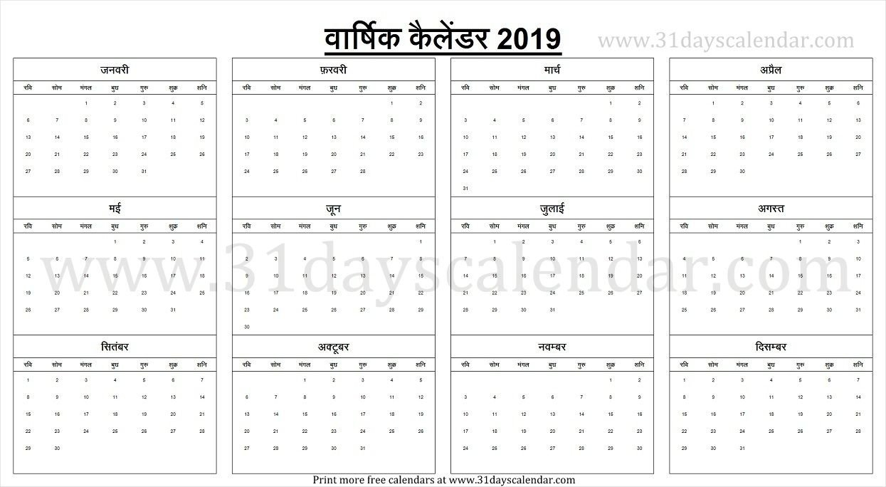 2019 Calendar Hindu Festival | Yearly Calendar 2019 In Hindi Calendar Of 2019 With Hindu Festival