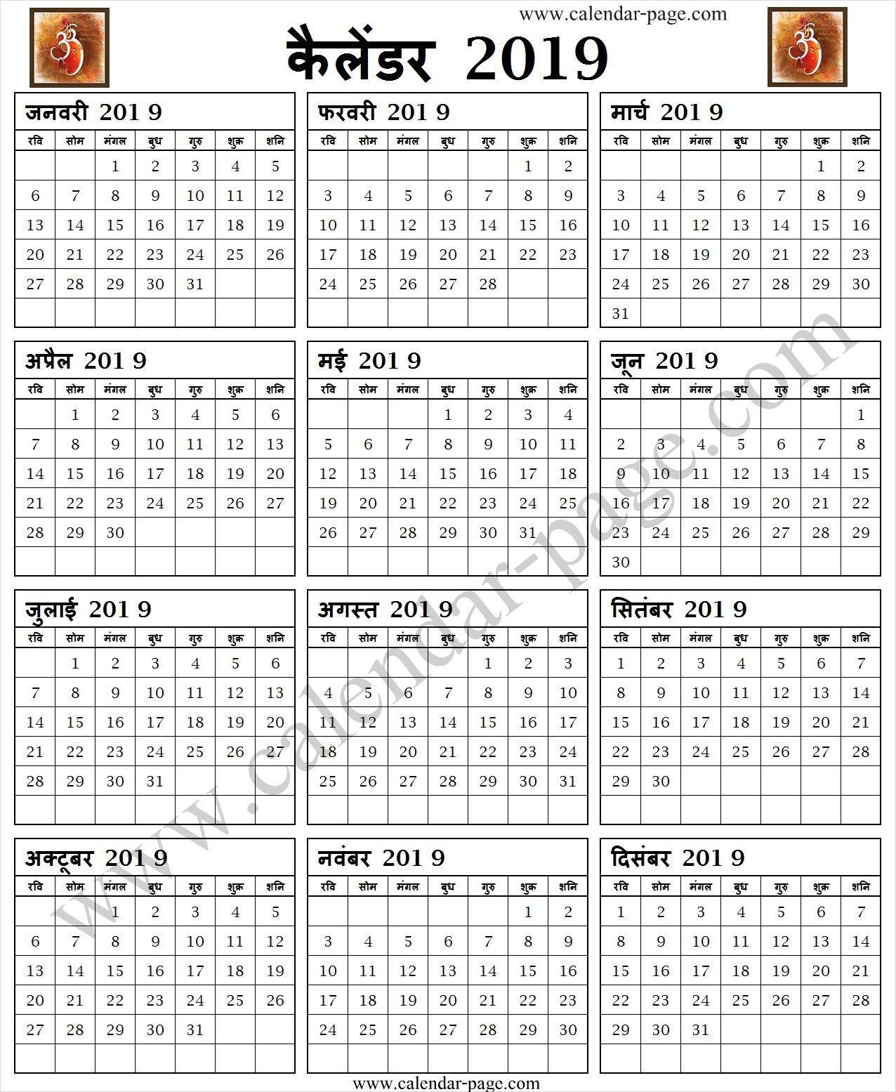 2019 Hindu Calendar In Hindi | 2019 Free Calendar To Print | 2019 Calendar 2019 Hindu