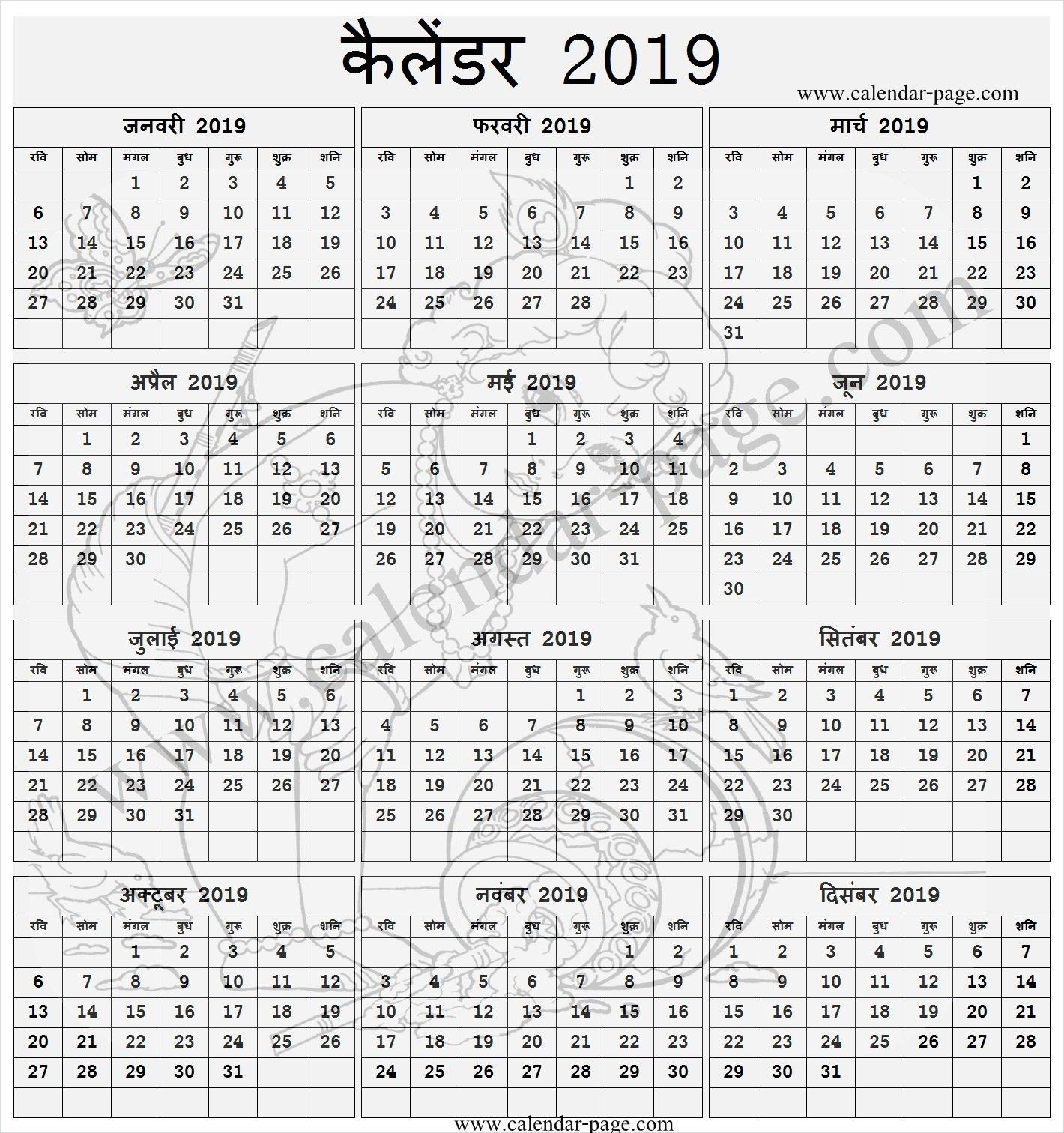 2019 Hindu Calendar In Hindi Template   Calendar 2019 In Hindi Calendar 2019 Hindu