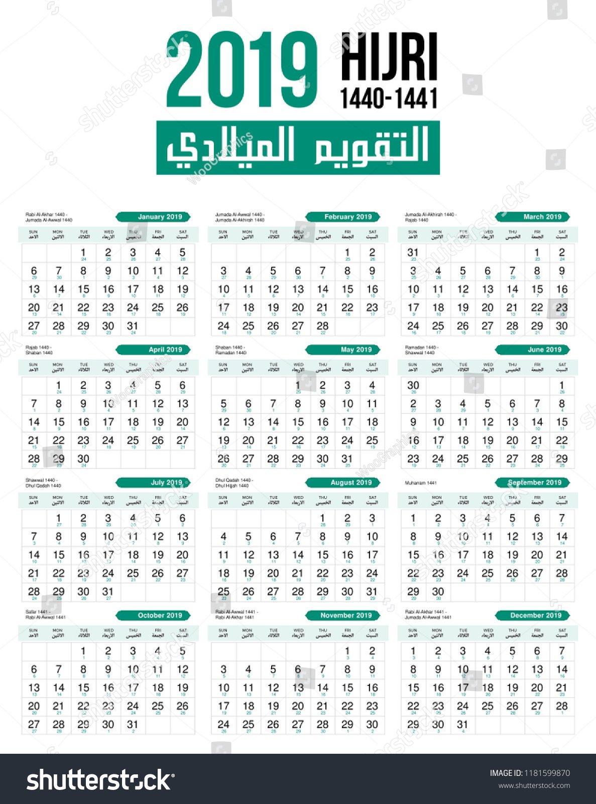 2019 Islamic Hijri Monthly Calendar Template Stock Vector (Royalty 2019 Calendar 1440