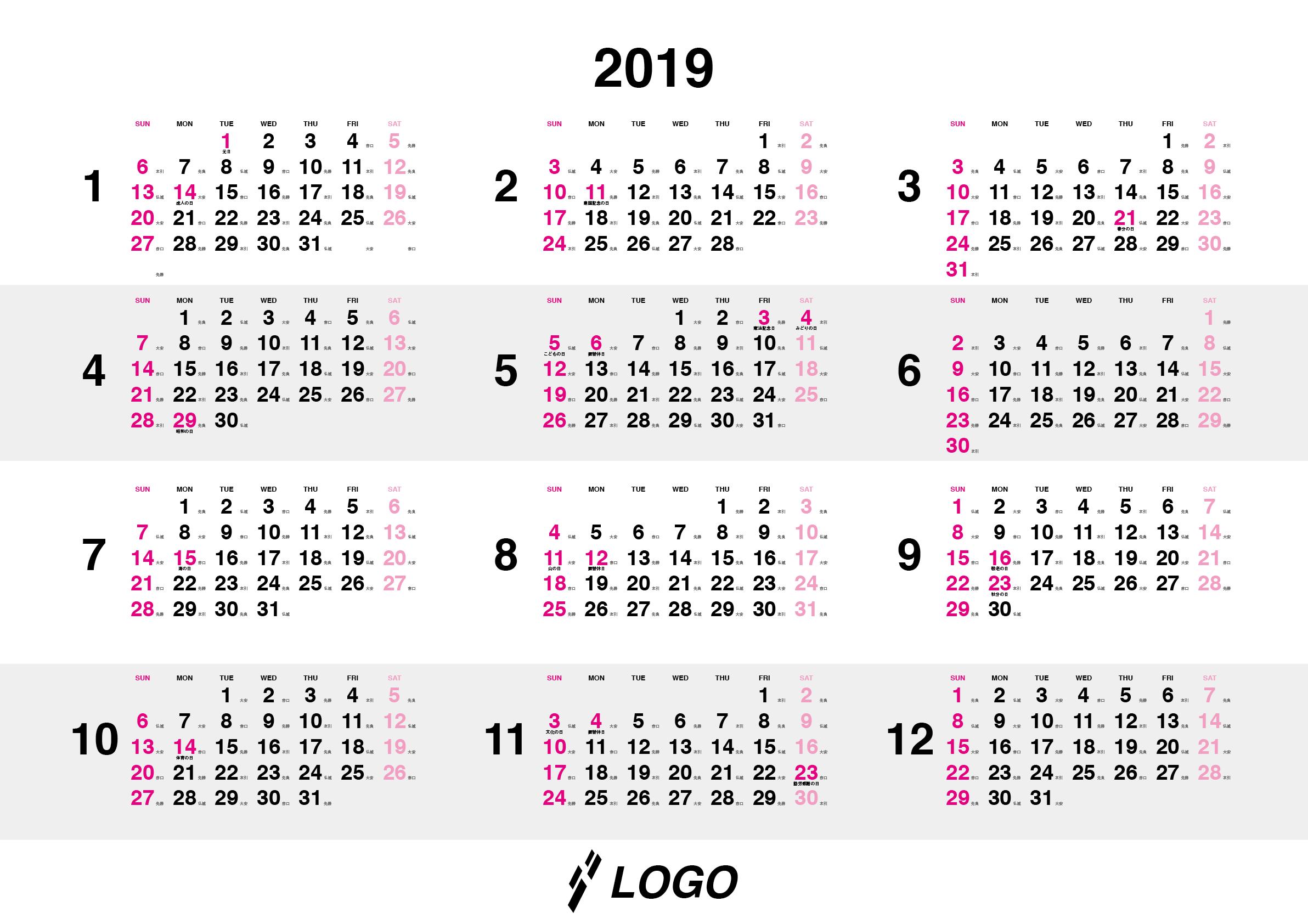 A1 Size Large Annual Calendar 2019 | Shop | Koei Printing Co. Calendar 2019 Large
