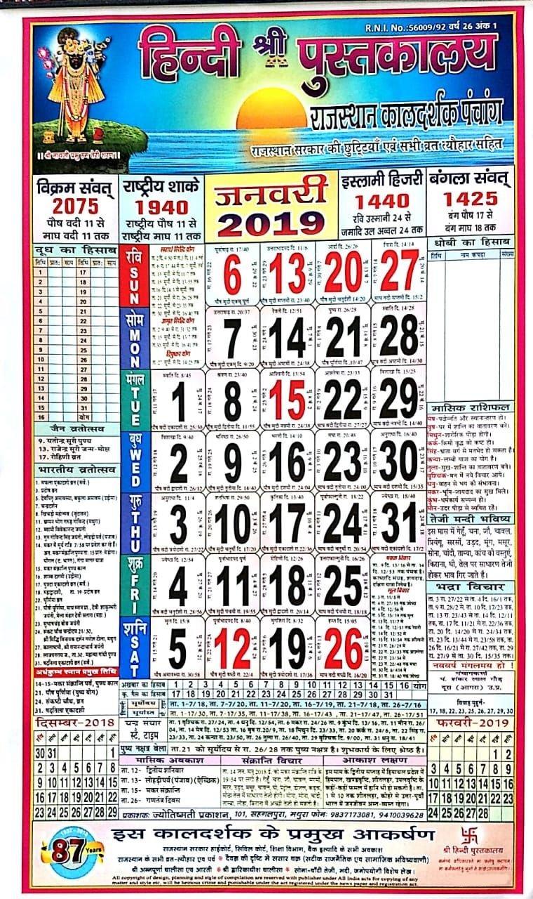 Buy Rajasthan Kaaldarshak Panchang 2019/ Hindi Pustkalaya  2 Pcs Calendar 2019 Ramnarayan