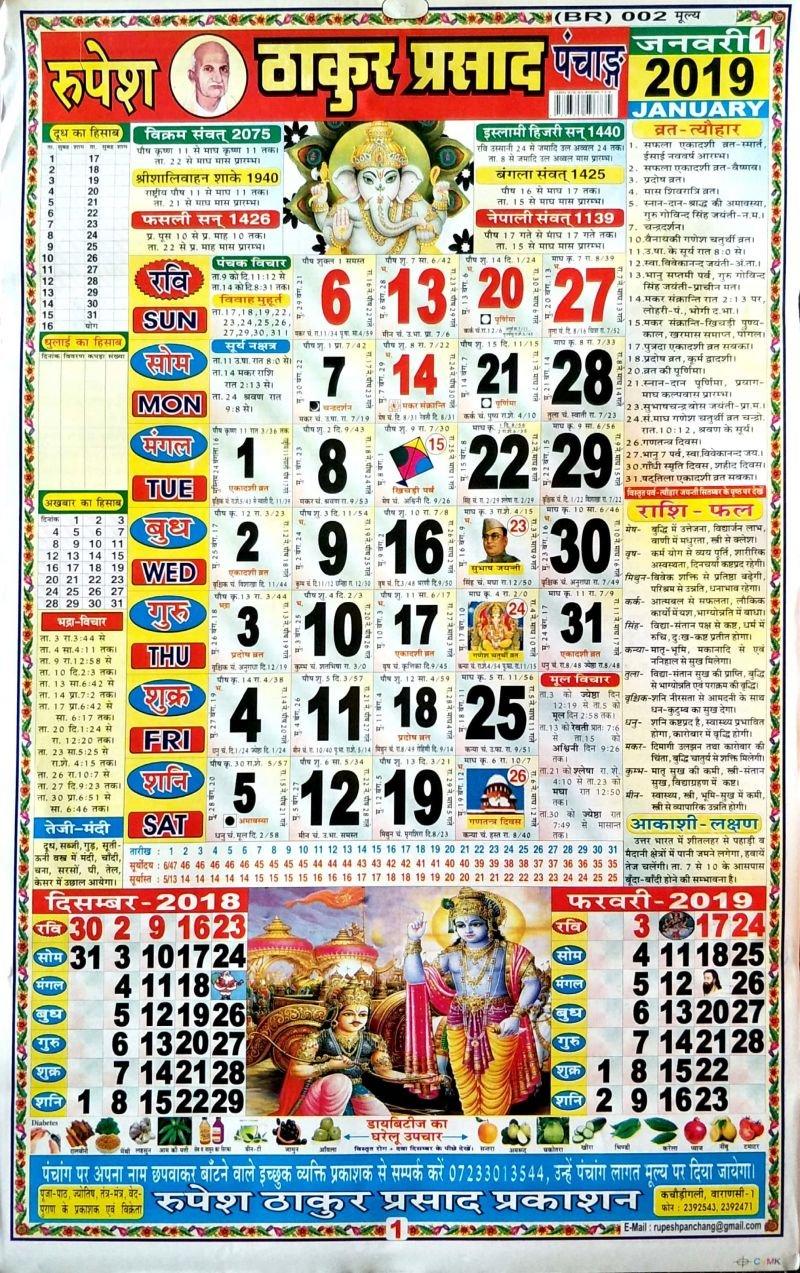 Buy Rupesh Thakur Prasad Calendar  2019 / Rupesh Thakur Kaldarshak Calendar 2019 Buy