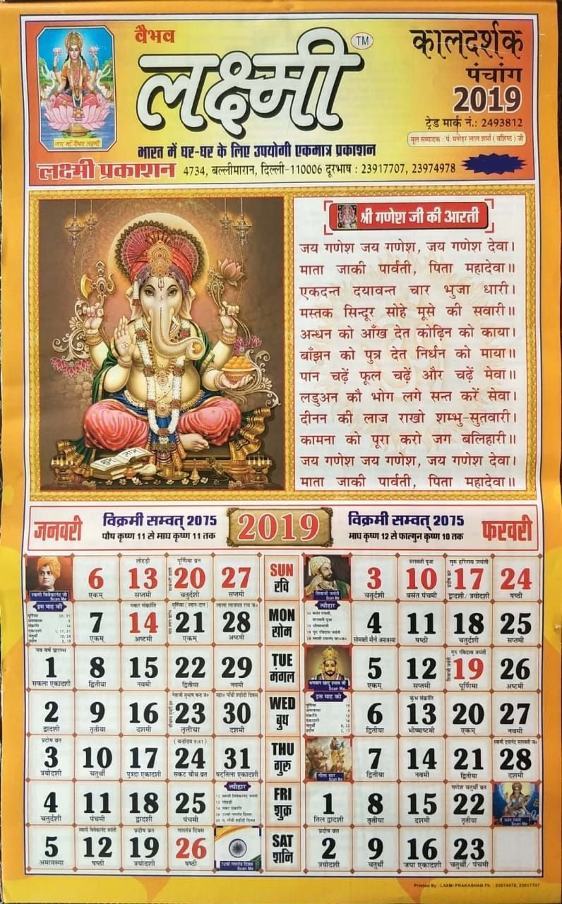 Buy Vaibhav Laxmi Kaldarshak Panchang  2019 Laxmi Calendar 2 Pcs Calendar 2019 Buy