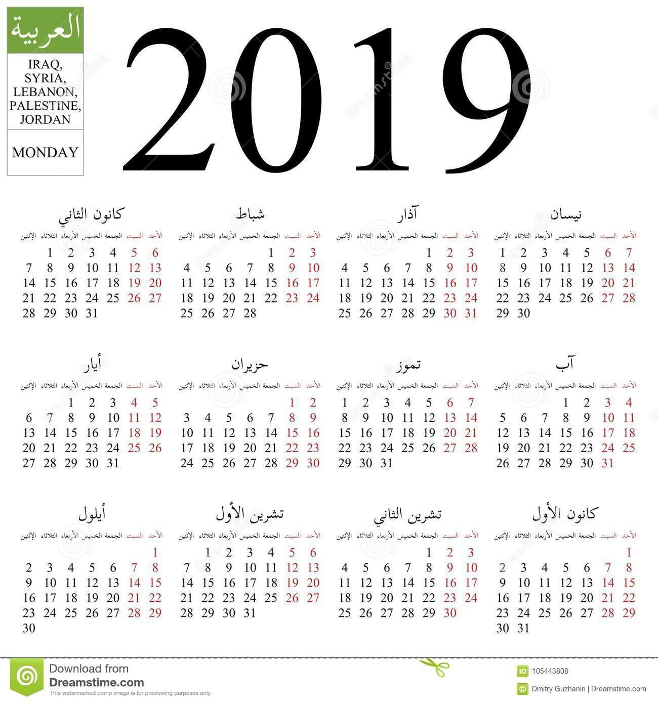 Calendar 2019, Arabic, Monday Stock Vector – Illustration Of Annual Calendar 2019 Lebanon