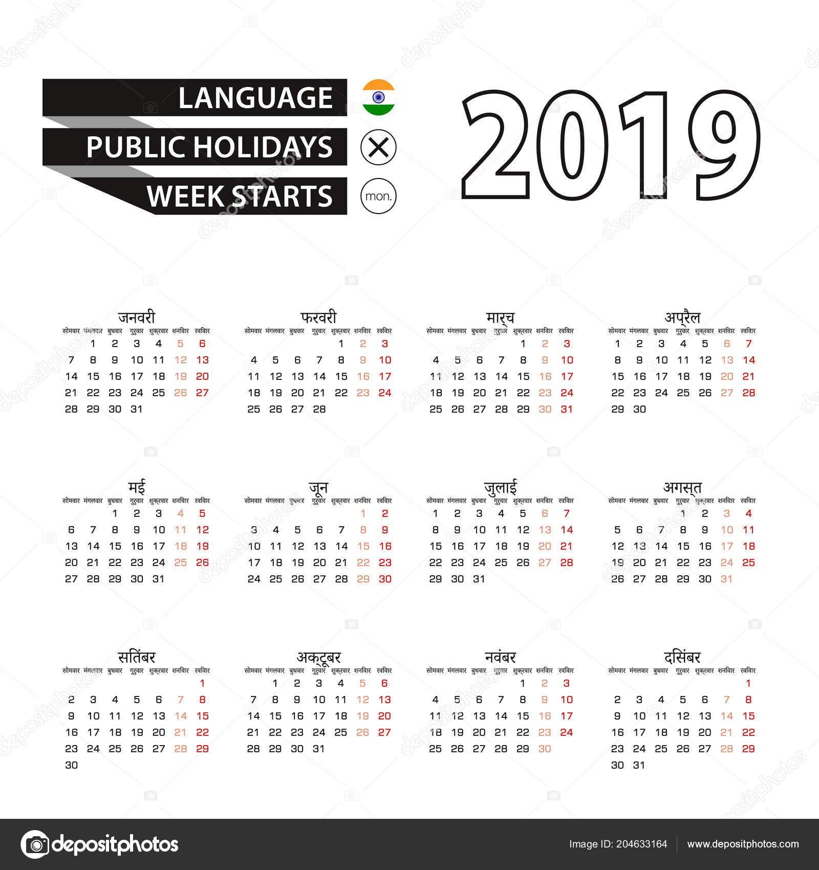 Календарь 2019 Языке Хинди Неделя Начинается Понедельник Вектор Calendar 2019 Hindi