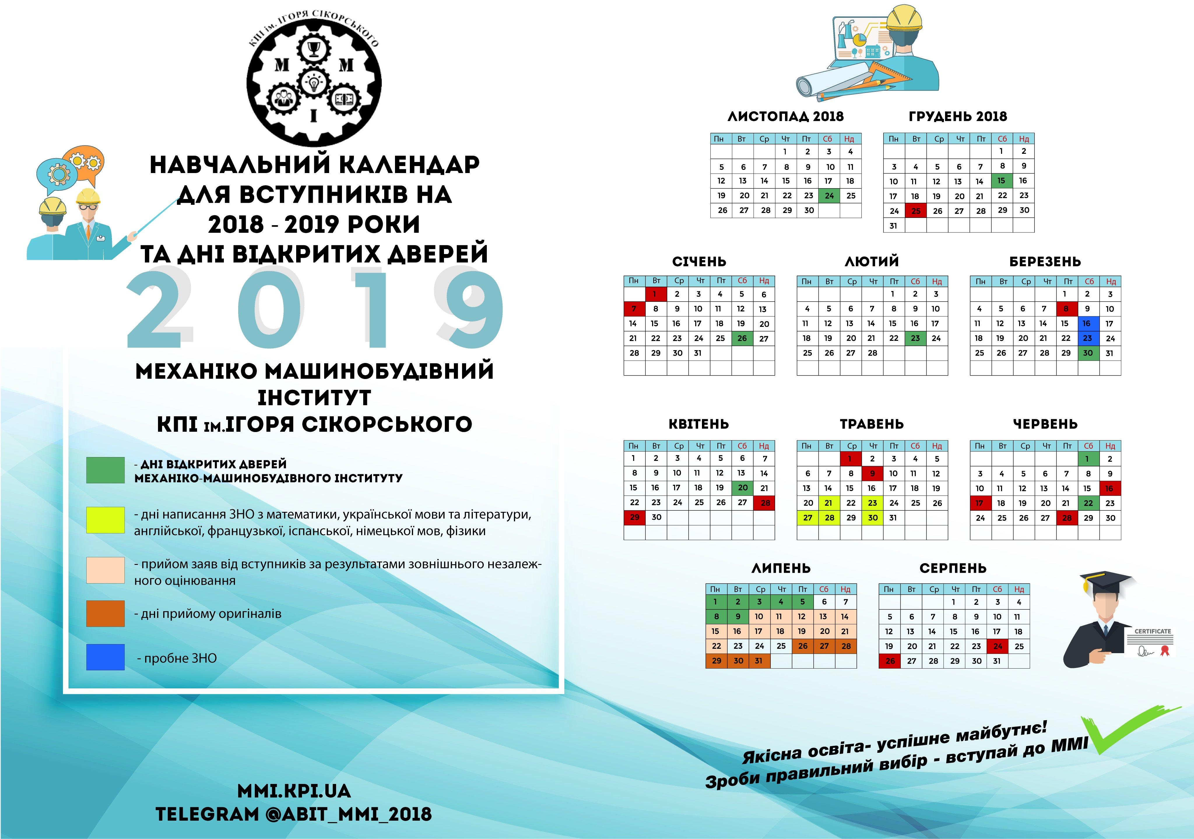 Навчальний Календар 2018 2019 Н.р. Для Вступників До Ммі Та Дні Washu Calendar 2019