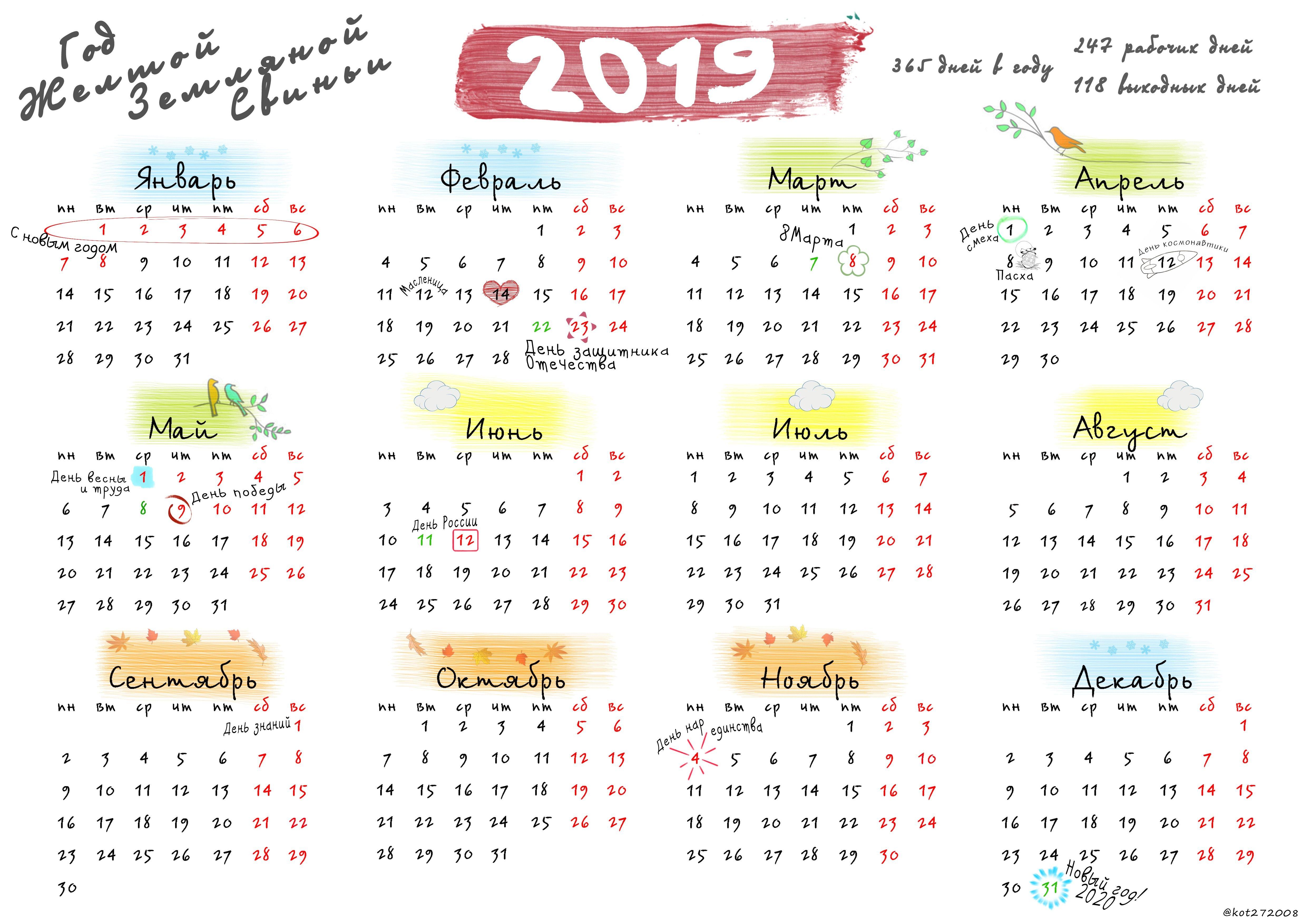 Производственный Календарь 2019 Года – Production Calendar 2019 Calendar 9 2019