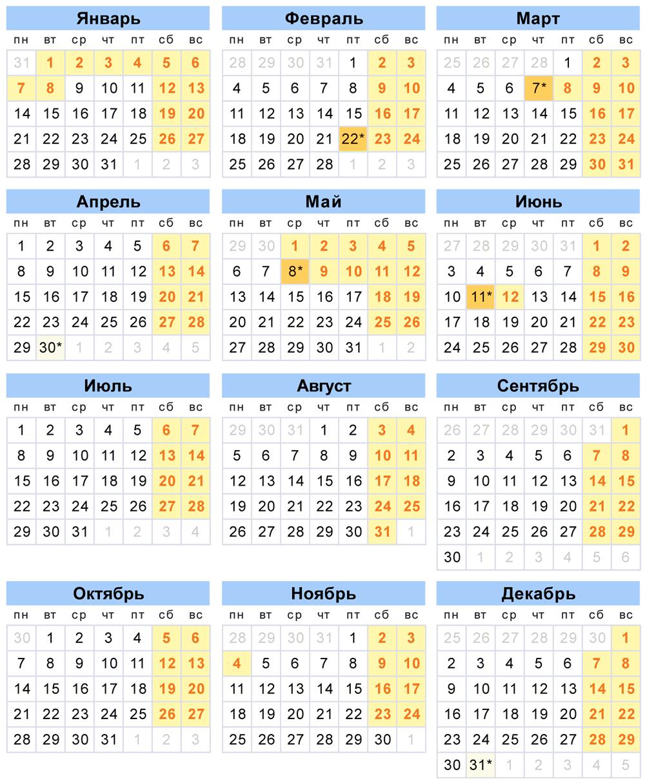 Производственный Календарь 2019: Рабочие И Праздничные Дни Calendar En 8 2019