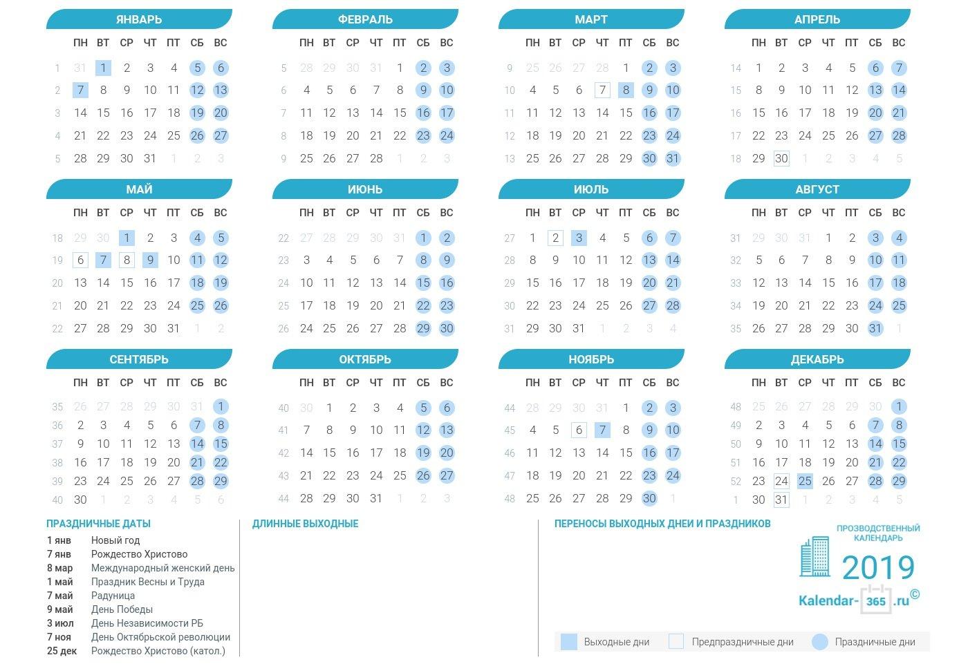 Производственный Календарь Беларуси На 2019 Год Calendar 2019 Trackid=Sp 006