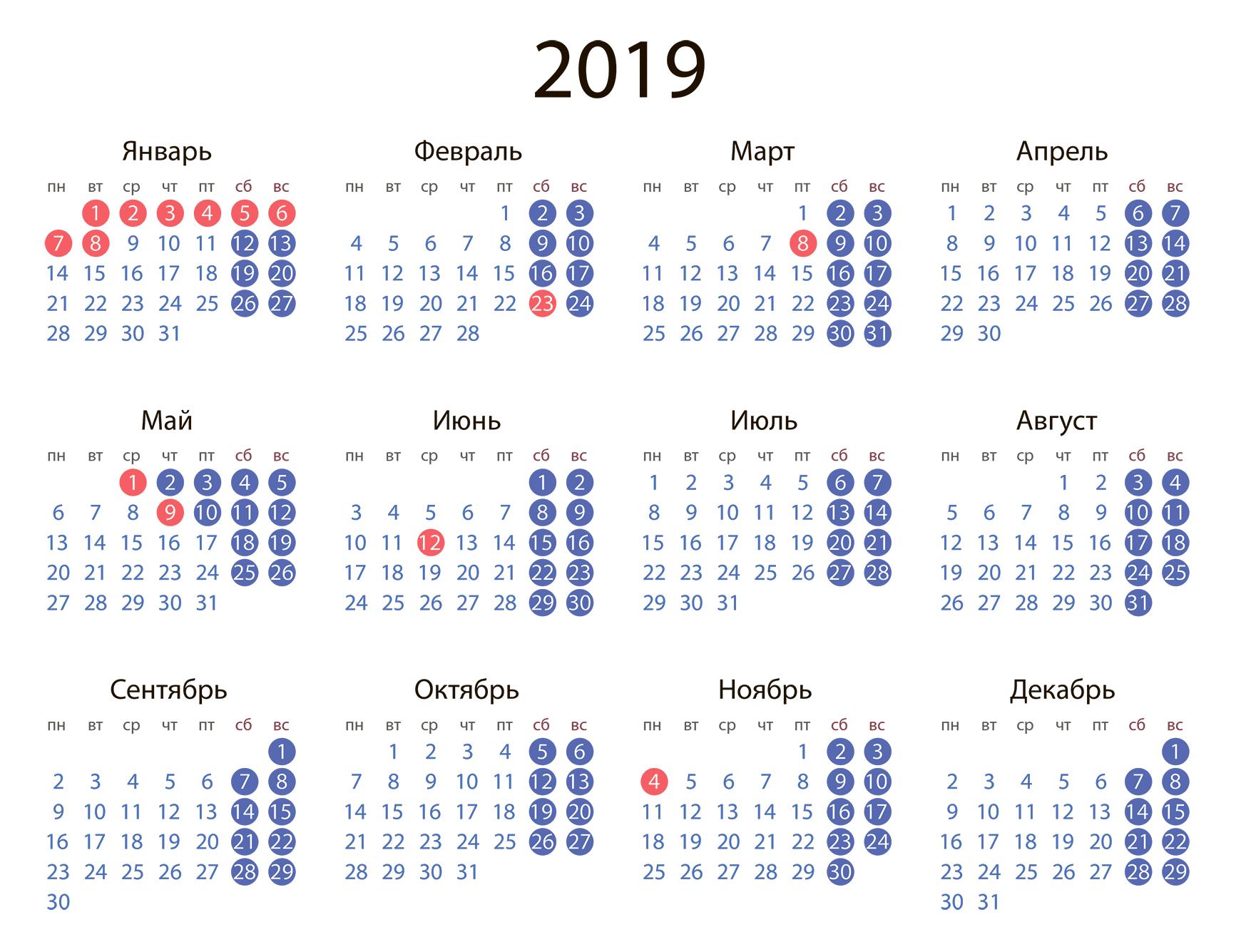 Скачать Календарь На 2019 Год В Форматах: Word, Pdf, Jpg Calendar Of 2019 Pdf