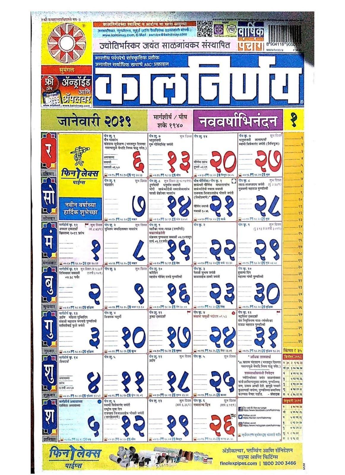 मराठी कालनिर्णय कॅलेंडर २०१९ - Marathi Calendar 2019 Kalnirnay