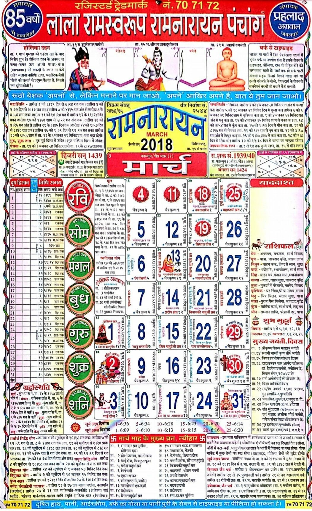 For Lala Ramswaroop Calendar 2017   Thekpark Hadong Calendar 2019 Ramnarayan