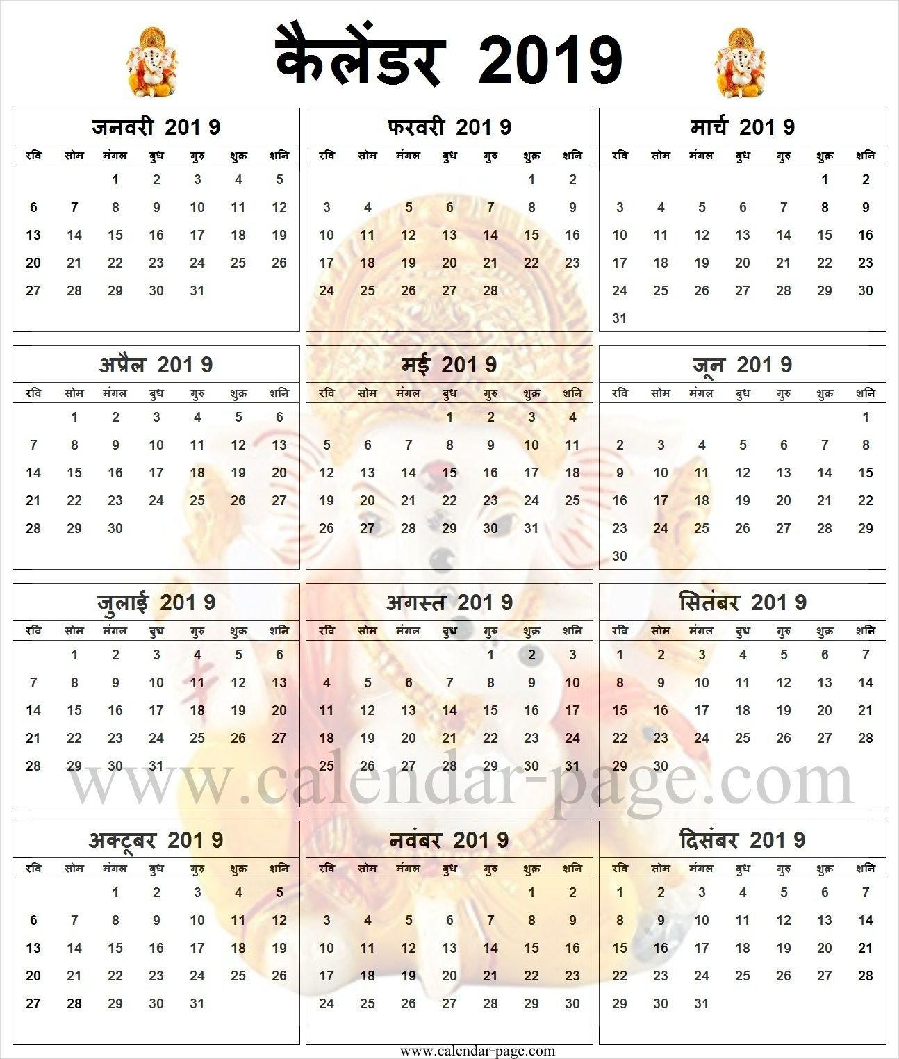Hindi 2019 Calendar   Calendar 2019 Yearly Template   Free Calendar Calendar 2019 Hindi