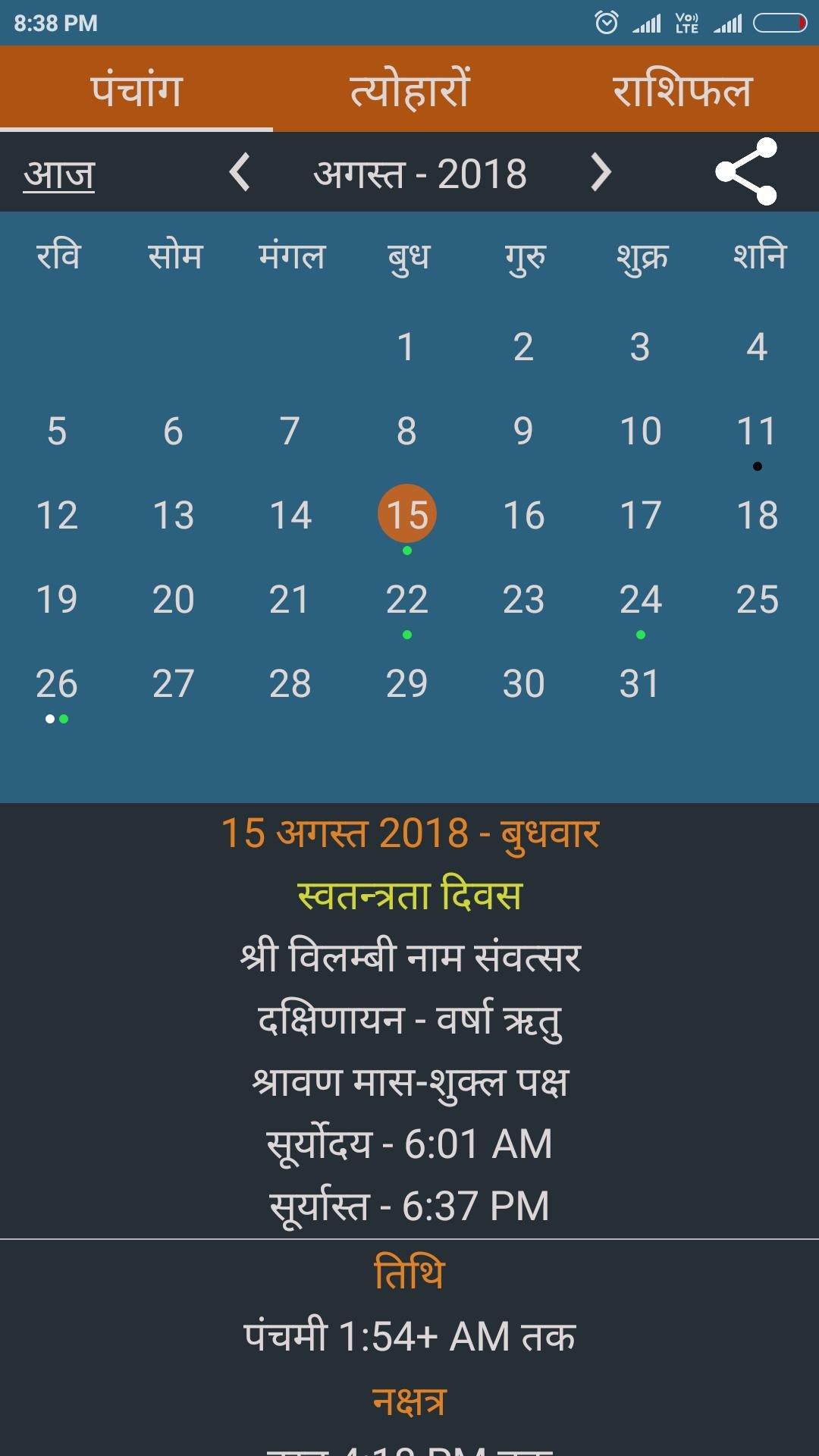Hindi Calendar 2019 – Rashifal Panchang Horoscope For Android – Apk Calendar 2019 Rashifal