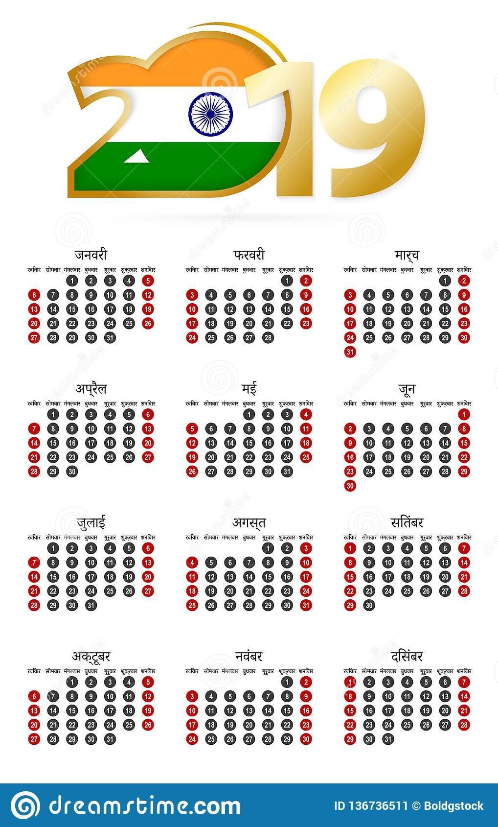 Hindi Calendar 2019 With Numbers In Circles, Week Starts On Sunday Calendar 2019 Hindi