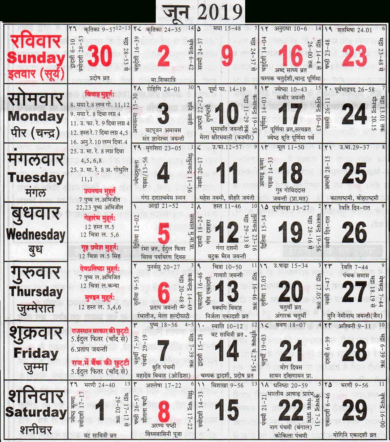 Hindi Monthly Calendar 2019 June   Year Calendar 2019 Hindi