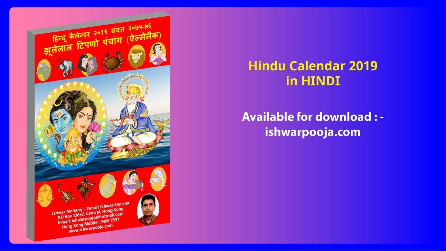 Hindu Calendar 2019 In Hindi – Ishwar Maharaj U Of R Calendar 2019