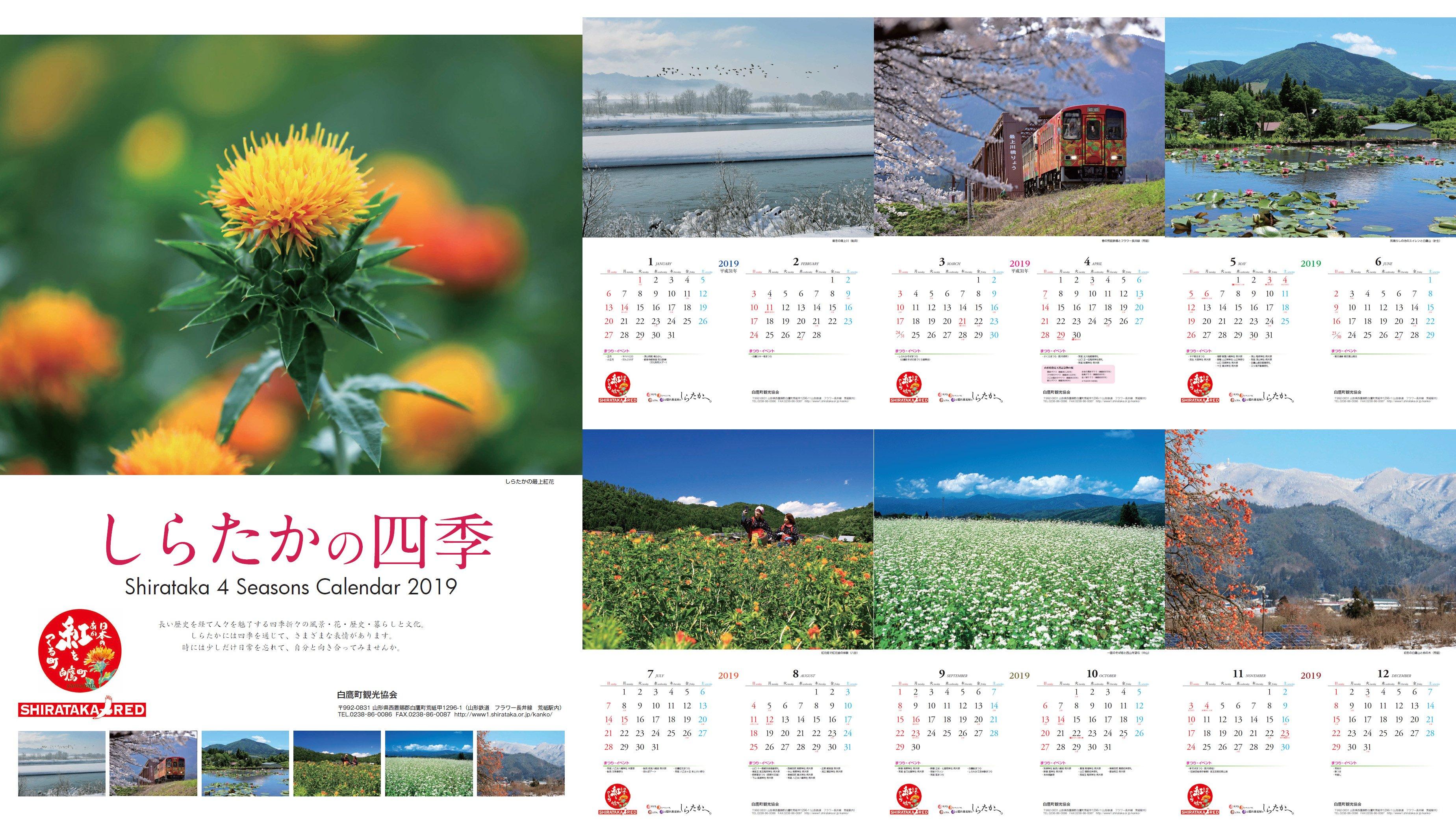 It Became Sold Out] News Of Shiratakano Four Seasons Calendar 2019 4 Seasons Calendar 2019