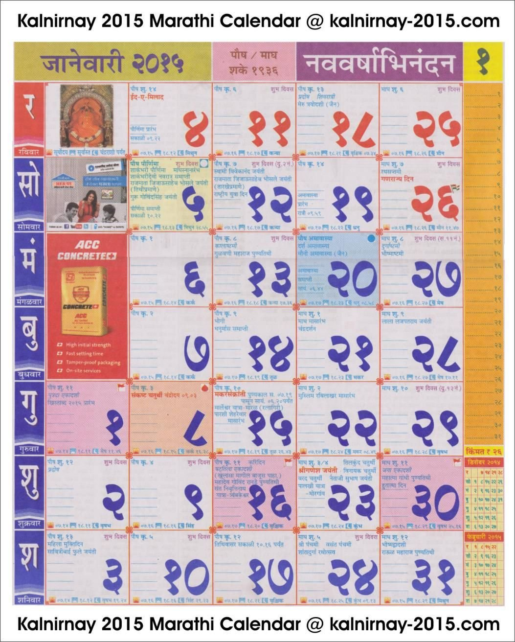January 2015 Marathi Kalnirnay Calendar   2015 Kalnirnay Marathi Calendar 2019 Kalnirnay