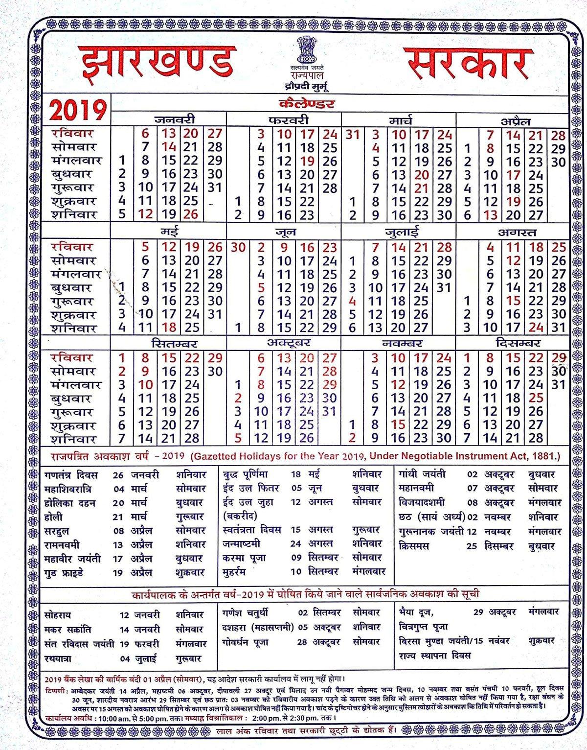 Jharkhand Govt Calendar – Free Business Listing, Free Business Calendar 2019 Government Holidays